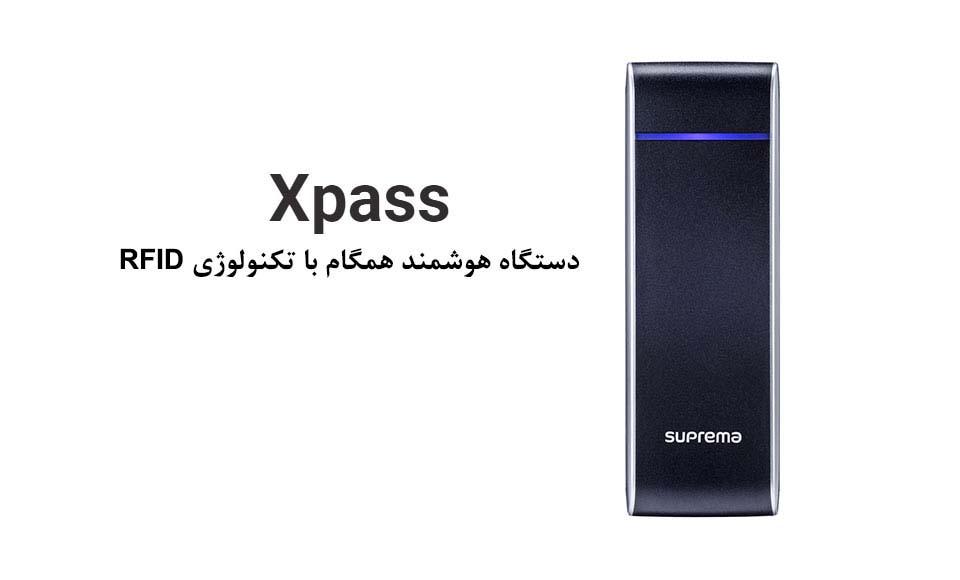 دستگاه کنترل تردد Xpass