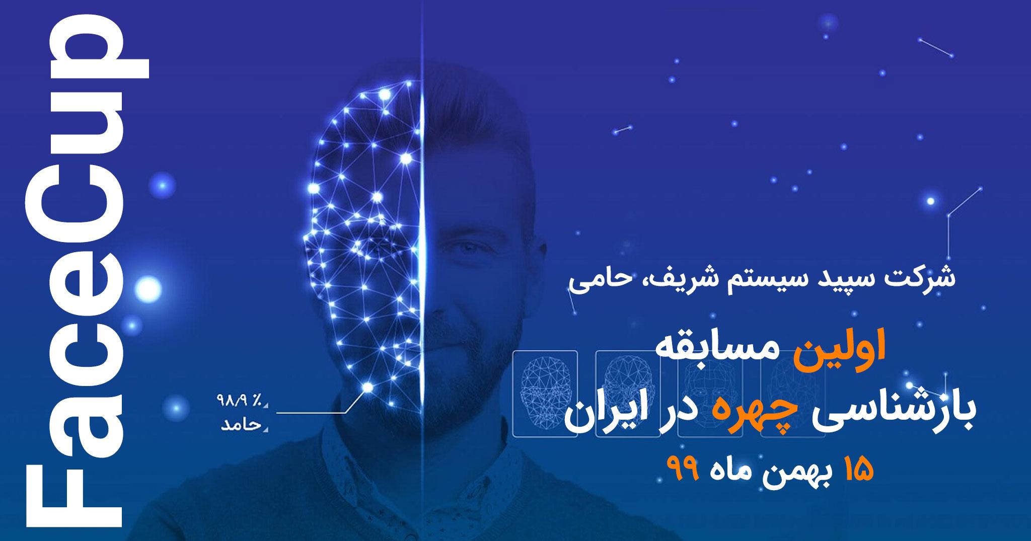 حمایت سپید سیستم شریف از اولین مسابقه بازشناسی چهره FaceCup