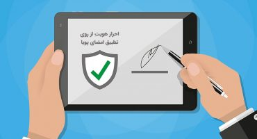 احراز هویت از روی تطبیق امضای پویا