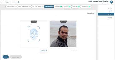 سامانه احراز هویت غیرحضوری سپید eKYC